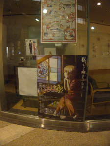 Movie poster in store window at Yuwaku