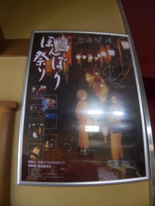 Another signed poster in Shuhokaku